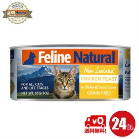 【24】【FelineNatural(フィーラインナチュラル)】プレミアム缶キャットフード チキン85g×24缶セット(100%ナチュラル猫用総合栄養食)K9ナチュラル正規品