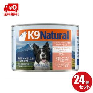【24】【K9Natural(ケーナインナチュラル)】プレミアム缶ドッグフード ラム&キングサーモン170g×24缶セット(100%ナチュラル犬用総合栄養食)K9ナチュラル