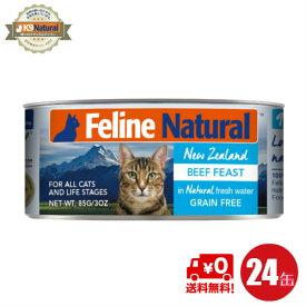 【24】【FelineNatural(フィーラインナチュラル)】プレミアム缶キャットフード ビーフ85g×24缶セット(100%ナチュラル猫用総合栄養食)K9ナチュラル正規品