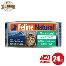 【24】【FelineNatural(フィーラインナチュラル)】プレミアム缶キャットフード ラム85g×24缶セット(100%ナチュラル猫用総合栄養食)K9ナチュラル正規品