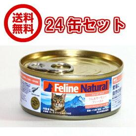 【FelineNatural(フィーラインナチュラル)】プレミアム缶キャットフード ラム&サーモン85g×24缶(100%ナチュラル猫用総合栄養食)K9ナチュラル正規品【RSL】