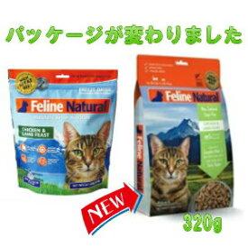 ☆【期間限定送料無料】【FelineNatural(フィーラインナチュラル)】猫用フリーズドライチキン&ラム320g(100%ナチュラル生食キャットフード)