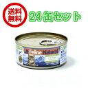 【FelineNatural(フィーラインナチュラル)】プレミアム缶キャットフード チキン&ラム85g×24缶セット(100%ナチュラル猫用総合栄養食)【送料無料】K9ナチュラル正規品