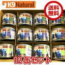 【K9Natural(ケーナインナチュラル)】プレミアム缶ドッグフード 3種×4缶(170g×12缶セット)ラム、ビーフ、グリー…