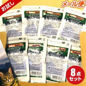【FelineNatural(フィーラインナチュラル)】猫用フリーズドライチキン&ラム10g×8袋セット お試しパック(100%ナチュラル生食キャットフード)【k9ナチュラル】【メール便限定送料無料】