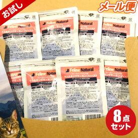 【FelineNatural(フィーラインナチュラル)】猫用フリーズドライラム&サーモンフィースト 10g×8袋セット お試しパック(100%ナチュラル生食キャットフード)【メール便限定送料無料】【k9ナチュラル】