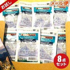 【FelineNatural(フィーラインナチュラル)】猫用フリーズドライビーフ&ホキフィースト 10g×8袋セット お試しパック(100%ナチュラル生食キャットフード)【k9ナチュラル】【メール便限定送料無料】