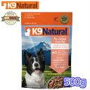 【K9Natural(ケーナインナチュラル)】フリーズドライ ラム&キングサーモン500g(100%ナチュラル生食ドッグフード)…