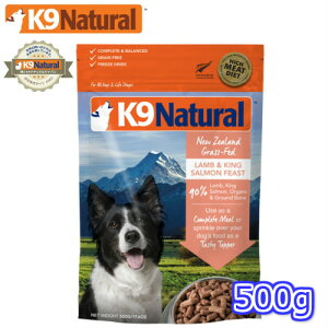 【K9Natural(ケーナインナチュラル)】フリーズドライ ラム&キングサーモン500g(100%ナチュラル生食ドッグフード)【k9ナチュラル】