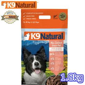 【K9Natural(ケーナインナチュラル)】フリーズドライ ラム&キングサーモン1.8kg(100%ナチュラル生食ドッグフード)【k9ナチュラル】【送料無料】