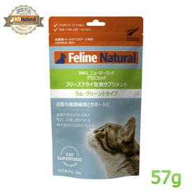 【猫用】【FelineNatural(フィーラインナチュラル)】猫用フリーズドライグリーントライプ57g (100%ナチュラル/補助食)【k9ナチュラル】