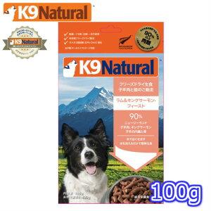 【K9Natural(ケーナインナチュラル)】フリーズドライ ラム&キングサーモン100g(100%ナチュラル生食ドッグフード)【k9ナチュラル】
