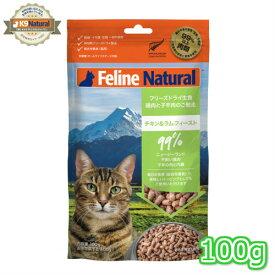【FelineNatural(フィーラインナチュラル)】猫用フリーズドライチキン&ラム100g お試しサイズ(100%ナチュラル生食キャットフード)