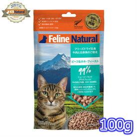 【FelineNatural(フィーラインナチュラル)】猫用フリーズドライビーフ&ホキ100g お試しサイズ(100%ナチュラル生食キャットフード)【RSL】