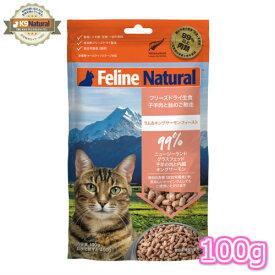 【FelineNatural(フィーラインナチュラル)】猫用フリーズドライラム&キングサーモン100g お試しサイズ(100%ナチュラル生食キャットフード)