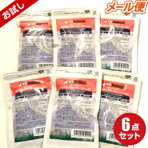 【K9Natural(ケーナインナチュラル)】フリーズドライ ラム&キングサーモン15g×6袋セット お試しパック(100%ナチュラル生食ドッグフード)【k9ナチュラル】【メール便限定送料無料】