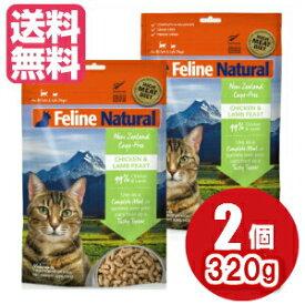【2袋セット】【FelineNatural(フィーラインナチュラル)】猫用フリーズドライチキン&ラム320g×2袋(100%ナチュラル生食キャットフード)【送料無料】