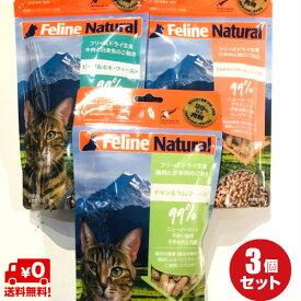 【FelineNatural(フィーラインナチュラル)】猫用フリーズドライ 100g×3種セット お試しサイズ(猫用総合栄養食 100%ナチュラルキャットフード)