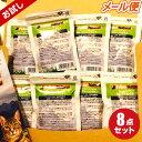 【FelineNatural(フィーラインナチュラル)】フリーズドライグリーントライプ7g×8袋(猫用)お試しパック(100%ナチ…