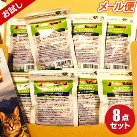 【FelineNatural(フィーラインナチュラル)】フリーズドライグリーントライプ7g×8袋(猫用)お試しパック(100%ナチュラル生食キャットフード)【k9ナチュラル】【メール便限定送料無料】