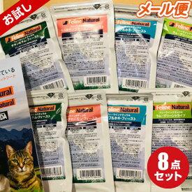 【猫用】【FelineNatural(フィーラインナチュラル)】猫用フリーズドライお試しパック4種×2(8袋セット)100%ナチュラル生食キャットフード【メール便限定送料無料】