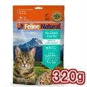 【FelineNatural(フィーラインナチュラル)】猫用フリーズドライビーフ&ホキ320g(100%ナチュラル生食キャットフード)【RSL】