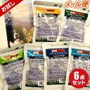 【K9Natural(ケーナインナチュラル)】フリーズドライお試しパック6種セット(100%ナチュラル生食ドッグフード)【k9…
