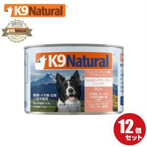 【12】【K9Natural(ケーナインナチュラル)】プレミアム缶ドッグフード ラム&キングサーモン170g×12缶セット(100%ナチュラル犬用総合栄養食)K9ナチュラル