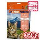 【FelineNatural(フィーラインナチュラル)】猫用フリーズドライラム&サーモン320g(100%ナチュラル生食キャットフード)【送料無料】【あす楽対応】