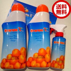 万能洗剤 オレンジエックス800ml×2本&希釈ボトル1本(オレンジX)【RSL】