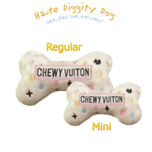【Haute Diggity Dog(オートディギティドッグ)】White Chewy Vuiton Bone Toy/Regular (ホワイトチューウィヴィトンボーントイ/犬用インポートおもちゃ/レギュラーサイズ)【8/15-8/18迄休業】
