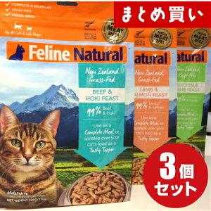 【3種セット】【FelineNatural(フィーラインナチュラル)】猫用フリーズドライチキン&ラム320g・ラム&キングサーモン320g・ビーフ&ホキ320g(合計3袋)【送料無料】
