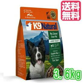 ☆【K9Natural(ケーナインナチュラル)】フリーズドライラム3.6kg(100%ナチュラル生食ドッグフード【送料無料】【お徳用】【RSL】