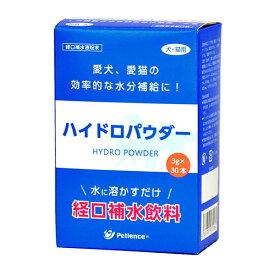 【ペティエンスメディカル】ハイドロパウダー(水に溶かす粉末タイプの経口補水飲料 犬用・猫用)3g×30本(箱入り)