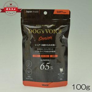 【ヴォイス】ドッグヴォイス シニア65 ローストチキン&サーモン&鹿肉100g お試しサイズ
