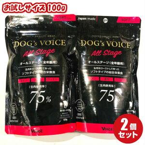 【ヴォイス】ドッグヴォイス オールステージ75 ローストチキン&鹿肉&サーモン100g×2個セット(お試し価格)