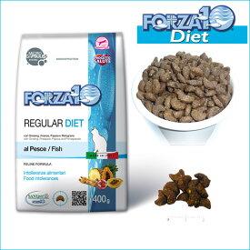 【送料無料】 フォルツァ10 フォルツァディエチ FORZA10 レギュラーダイエット フィッシュ 1ケース 400g×10袋 Regular Diet fish キャットフード フォルツア