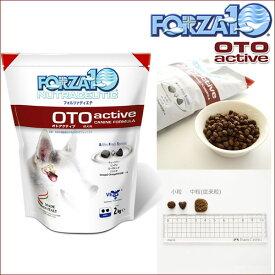 フォルツァ10 フォルツァディエチ オト アクティブ 耳 療法食 2kg Oto Activeドッグフード FORZA10