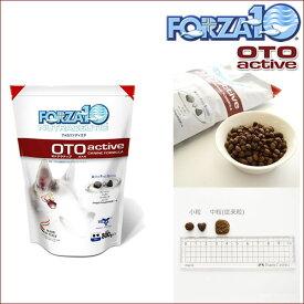 フォルツァ10 オト アクティブ 耳 療法食 800g Oto Activeドッグフード FORZA10