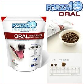 フォルツァ10 オーラル アクティブ 口腔 療法食 2kg Oral Activeドッグフード FORZA10
