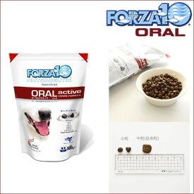 フォルツァディエチ オーラル アクティブ 口腔 療法食 800g Oral Activeドッグフード FORZA10 消費期限2017/12/31