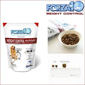 フォルツァディエチ ウエイトコントロール アクティブ ダイエット 療法食 800g Weight Control Activeドッグフード FORZA10