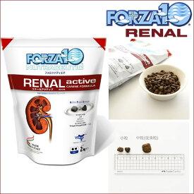 療法食 FORZA10 リナール アクティブ 腎臓 2kg Renal Activeドッグフード FORZA10