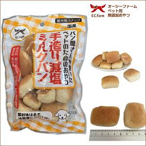 オーシーファーム 国産 手造り減塩ミルクパン 10個 無添加 おやつ