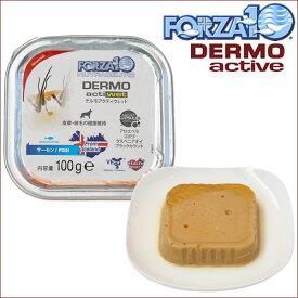 フォルツァ10 フォルツァ ディエチ 療法食 FORZA10 デルモ アクティブウェット 皮膚 1ケース100g×12缶 ドッグフード アイスランドの天然サーモン