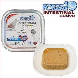フォルツァ10 フォルツァ ディエチ 療法食 FORZA10 インテスティナルアクティブウェット 胃腸 100g×12 缶 アイスランドの天然サーモン