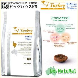 ビィ ナチュラル ルートシリーズ ルート・ターキー・ライト 小粒 8.2kg 人工添加物を一切不使用 安心 安全 すべての素材が自然由来 be-NatuRal ビーナチュラル