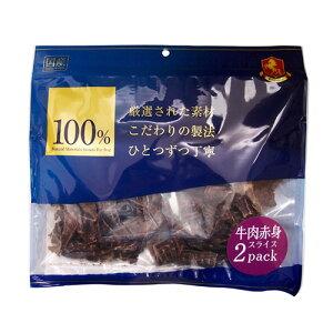 国産 無添加 おやつ ワイエスワン 100%牛肉赤身スライス 140g(70g×2)
