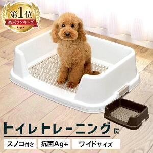 犬 トイレ おしゃれ トレーニング ペット トイレ 幅65cmTRT-650送料無料 犬 犬用 ペットペット 用 犬用 トイレスノコ付き 囲い しつけ お掃除 簡単 ふち漏れ フチ漏れ トイレトイレ トレー 犬 用