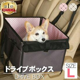 ペット用 ドライブボックス 犬 ドライブボックス 車 ボックス ペット用 ドライブ ボックス Lサイズ PDFW-60 体重15kg以下小型犬 中型犬 猫用 車内 コンパクト ピンク ブラウン アイリスオーヤマ ドッグパーク
